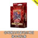 유희왕 오피셜 카드게임 스트럭처덱R 공수의 고동