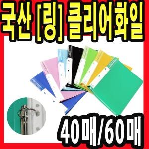 칼라 A4 O 링화일 클리어화일 40매 60매 파일 화일 철
