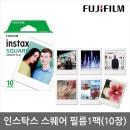 인스탁스 스퀘어 전용 필름1팩(10장)/폴라로이드 필름
