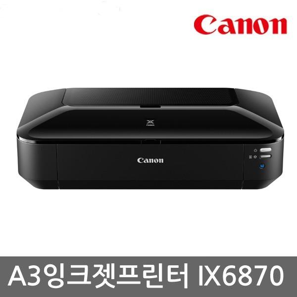 CY 캐논 iX6870  A3 잉크젯프린터 1
