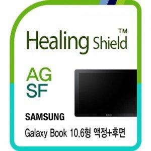갤럭시북 10.6형 저반사 액정필름1매+후면보호필름2매