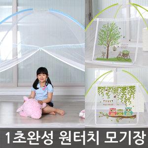 1초완성 빅사이즈 원터치모기장 텐트/방충망/모기퇴치