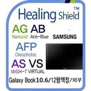 갤럭시북 10.6/12형 액정보호필름/외부보호필름구성전