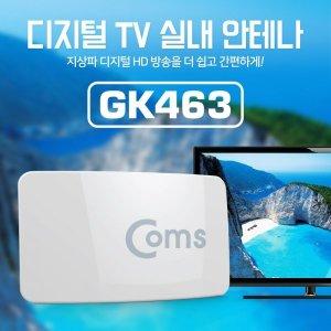 (Coms) 디지털TV 안테나 수신기/GK463/공중파 지상파
