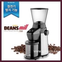 빈스밀 700 전동 커피그라인더 원두분쇄기/업소용