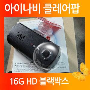 팅크웨어 아이나비 CLAIR POP 16G HD 1채널 블랙박스