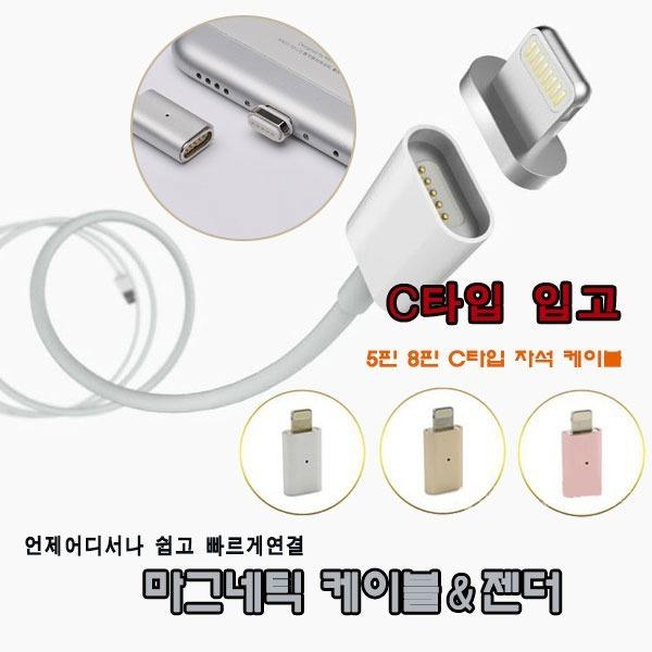 마그네틱 자석 케이블 젠더 8핀 5핀 C타입 아이폰7