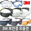 3M보안경/산업용/안전고글/보호안경/ap-300/ox