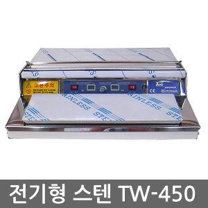 TW-450스텐/전기형랩포장기/식품포장기계/랩포장기