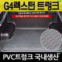 렉스턴 G4 트렁크매트 자동차 바닥 깔판 PVC 매트