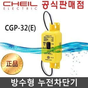 방수형/가로등용/방수용/누전차단기/CGP-32/CGP-32E