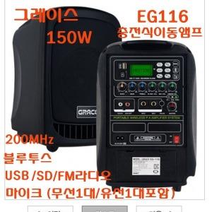 EG-116/이동식앰프/행사용앰프/강의용앰프