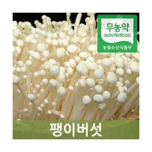 팽이버섯150gx34봉 1박스( 무농약 )
