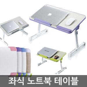 접이식노트북테이블/좌식노트북책상/침대테이블/책상
