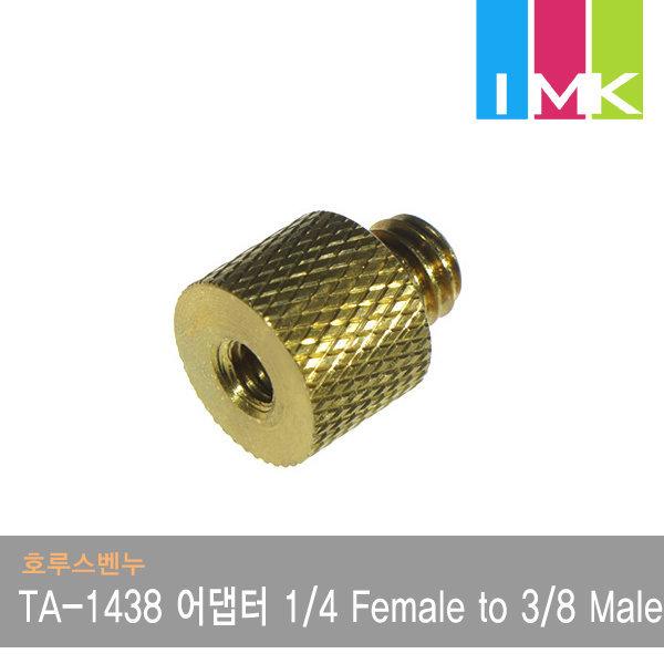 호루스벤누 TA-1438 어댑터 1/4 Female to 3/8 Male