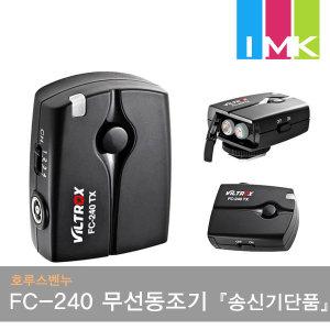 호루스벤누 FC-240 무선동조기 2.4GHz (송신기단품)