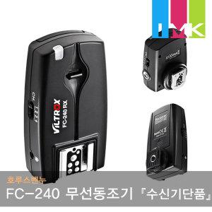 호루스벤누 FC-240 무선동조기 2.4GHz (수신기단품)