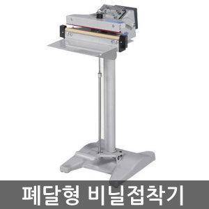 TI 페달형(수동형)비닐접착기/스탠드형/발접착기