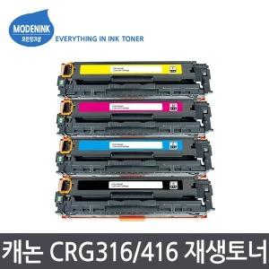 CRG416/316 LBP5050N MF8030 8040 8084 8050 CN CW