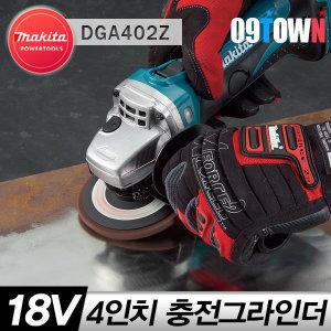 마끼다 DGA402Z 본체 충전그라인더 18V BGA402Z 베어