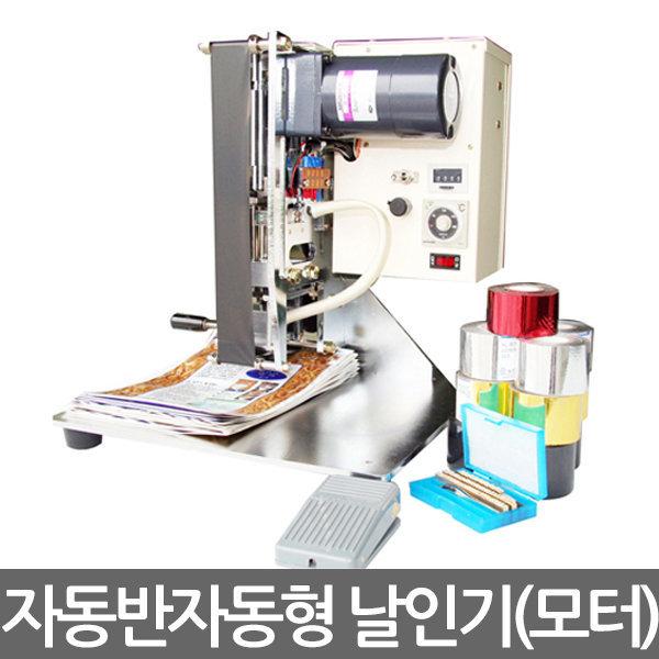KP-100/자동탁상형날인기/모터형/리본방식/유통기한