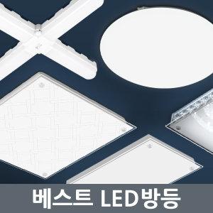 국산LED방등/거실등/주방등전등LED조명/등기구/형광등