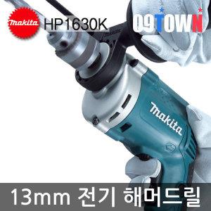 마끼다 HP1630K 전기임팩드릴 콘크리트13MM 임팩드릴