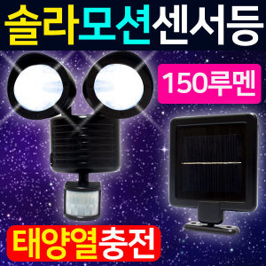 태양광 충전 센서등 LED 현관등 베란다 야외조명 벽등