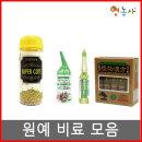 원예비료 식물영양제 복합비료 요소 화분 퇴비 거름