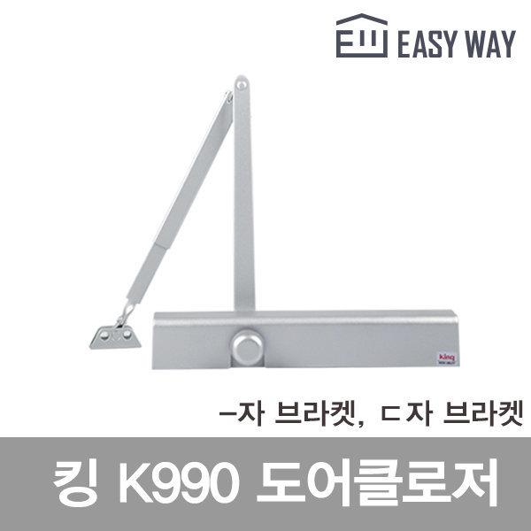 K990/도어클로저/킹/KING/도어체크/현관문방화문철문