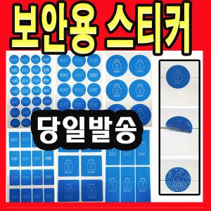 보안용VOID 보안 봉인 정보보호 봉투 보이드 스티커