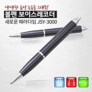 초고음질 볼펜 보이스레코더 펜 녹음기
