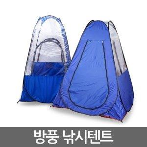 간편한 낚시텐트 방풍텐트 텐트