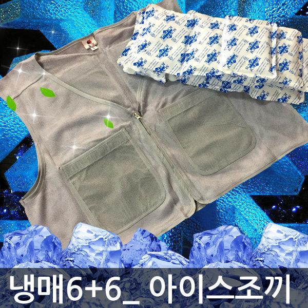 자미쿨 아이스조끼 팩12개 얼음조끼 쿨조끼 여름조끼