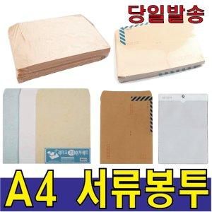 A4 서류봉투 행정 양면서류봉투 레자크 서류봉투 경질