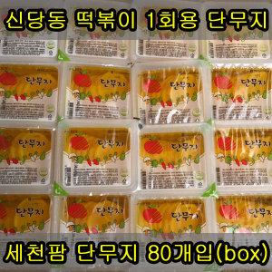 세천팜 온달/슬라이스/백색 1회용 단무지 170g x 80개