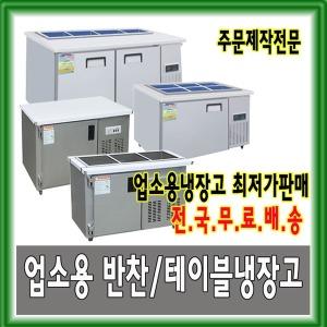 반찬냉장고/업소용냉장고/찬밧드냉장고/공장직영