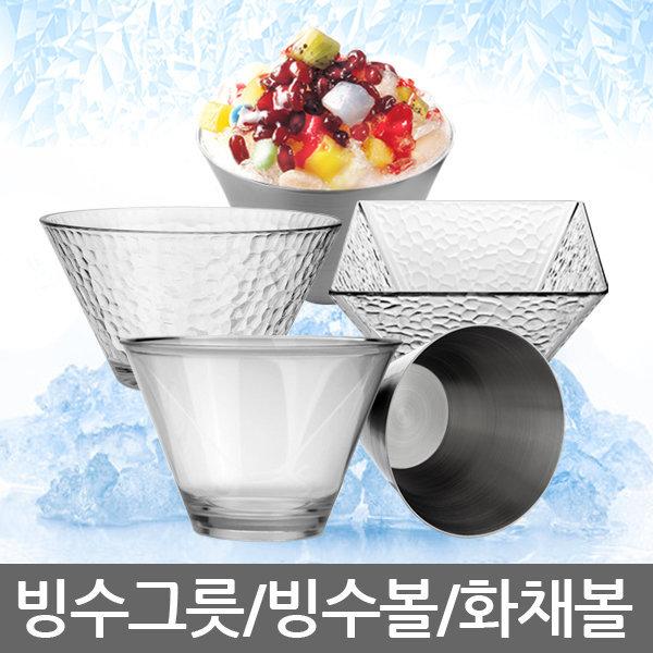 국산 빙수볼 모음 스텐빙수볼/PC빙수볼/빙수볼/화채볼