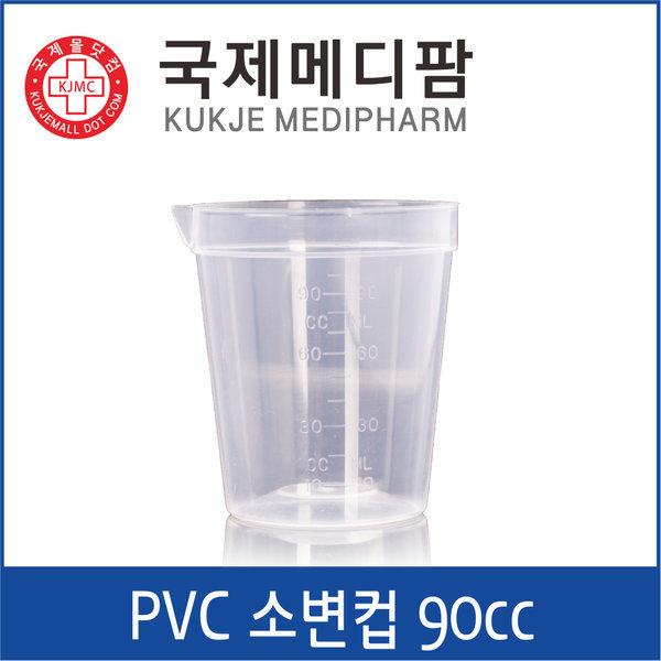 PVC 소변컵 90cc 1pcs/urine cup