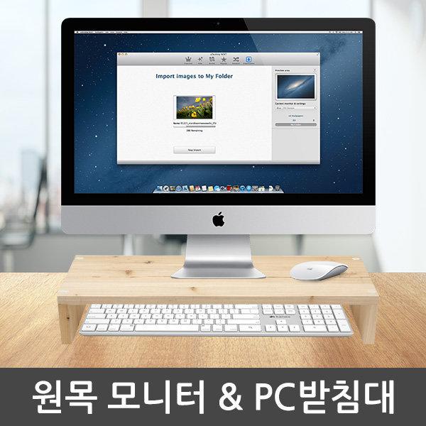 주문제작가능/삼나무 원목 모니터 받침대 선반 1단 2