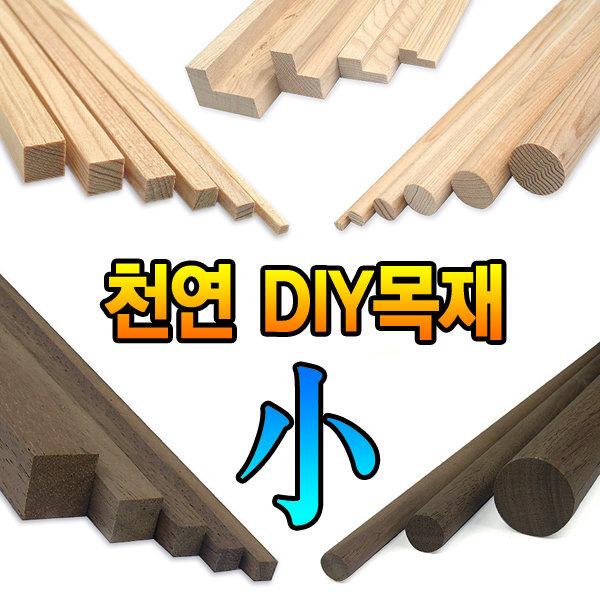 DIY목재 小  파인우드/미송/월넛/DIY재료/각목/나무