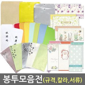 +봉투 서류봉투+ 편지봉투/사각/규격/결혼/칼라/각대