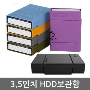 ORICO PHP-35 3.5인치 HDD 하드보관함/하드케이스