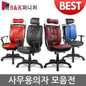 SK퍼니처/학생의자/사원용의자/의자/책상의자