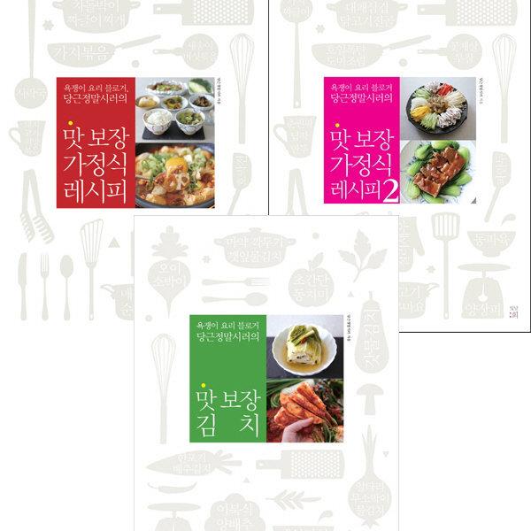 당근정말시러의 맛보장 가정식 레시피 1 2권 + 맛보장 김치