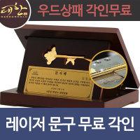 순금열쇠 우드상패 3.75g 황금/행운/감사/퇴직/퇴임