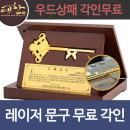 순금열쇠 우드상패 18.75g 황금/행운/감사/퇴직/퇴임