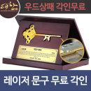 순금열쇠 우드상패 37.5g 황금/행운/감사/퇴직/퇴임