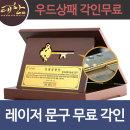 순금열쇠 우드상패 7.5g 황금/행운/감사/퇴직/퇴임