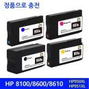 HP950 HP951 950XL HP재생잉크 HP8100 HP8600 CN045AA